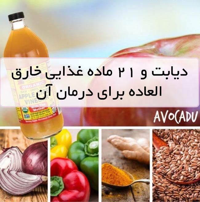 درمان دیابت با 21 ماده غذایی طبیعی