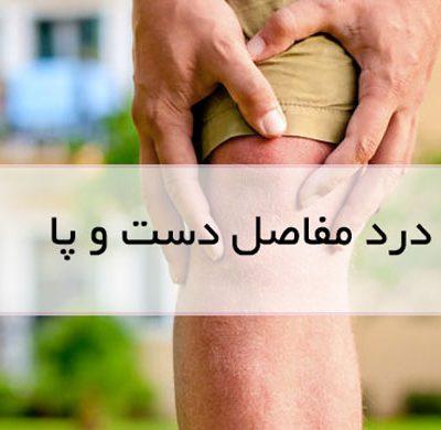 درمان درد مفاصل زانو طب سنتی
