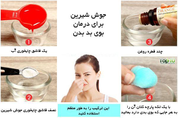 جوش شیرین برای درمان بوی بد بدن