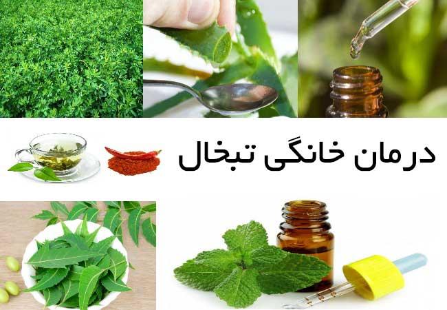 درمان تبخال تناسلی و تبخال لب با گیاهان دارویی